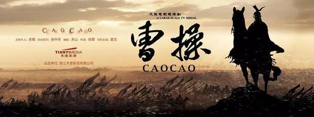 网络上流传出新剧《曹操》概念海报