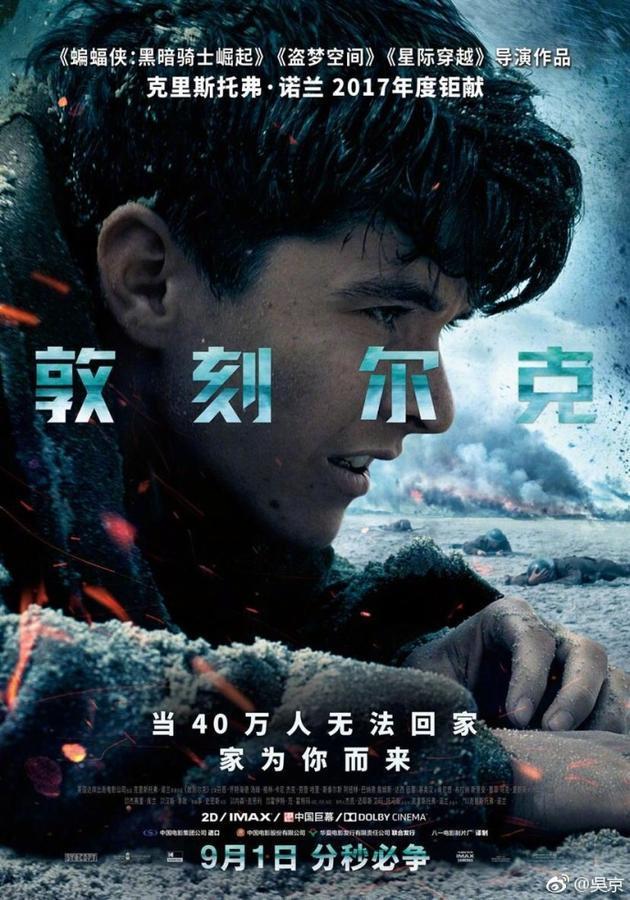 黄建新:用年轻演员 《建军》和诺兰新片初衷一致