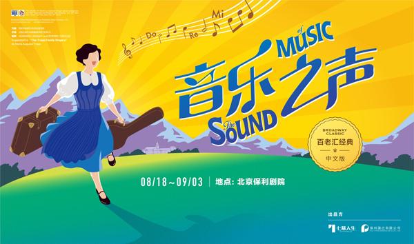 音乐之声 中文版班师回京 赴32个城市巡演
