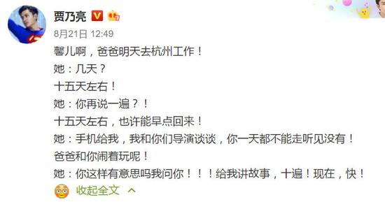 贾乃亮谎称出差15天 甜馨霸气喊话:我和导演谈谈