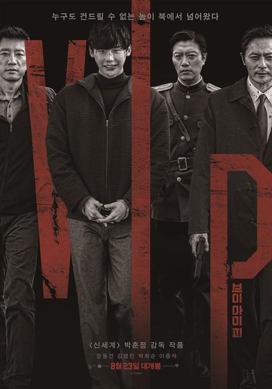 《V.I.P》韩国上映首日夺冠 《出租车司机》让位