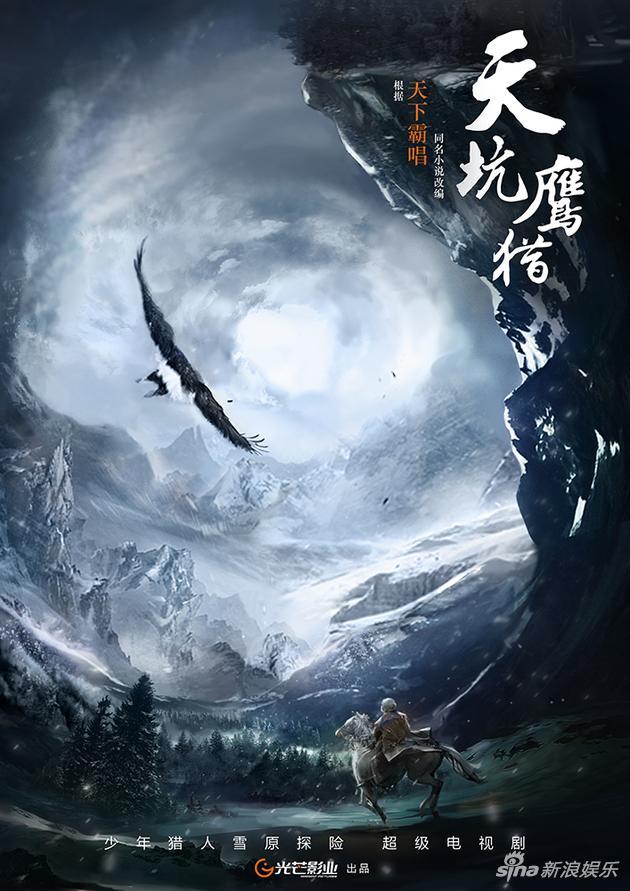 《天坑鹰猎》曝海报 开启青春探险之旅展励志成长