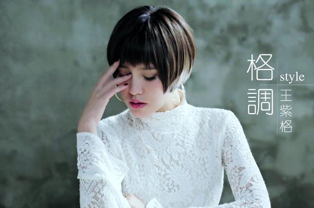 王紫格《格调》MV预告