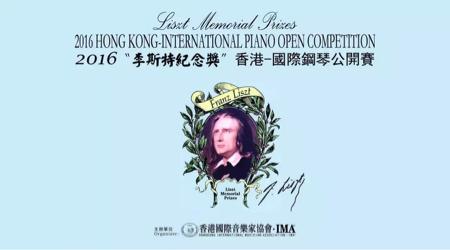 """""""李斯特纪念奖""""香港—国际钢琴公开赛"""