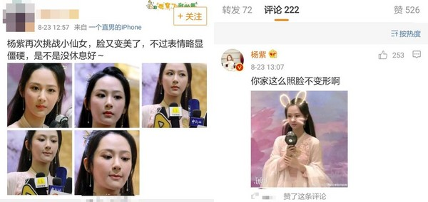 杨紫被讥整形表情僵 微博po文霸气回应网友引热议