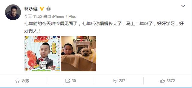 林永健微博截图