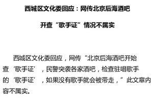 西城区文化委回应长图