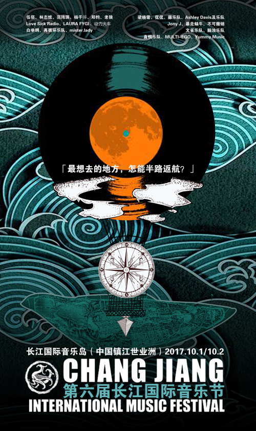 2017长江国际音乐节主视觉海报