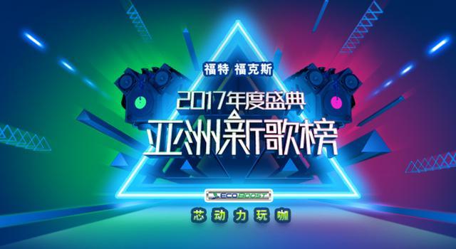 亚洲新歌榜2017年度盛典