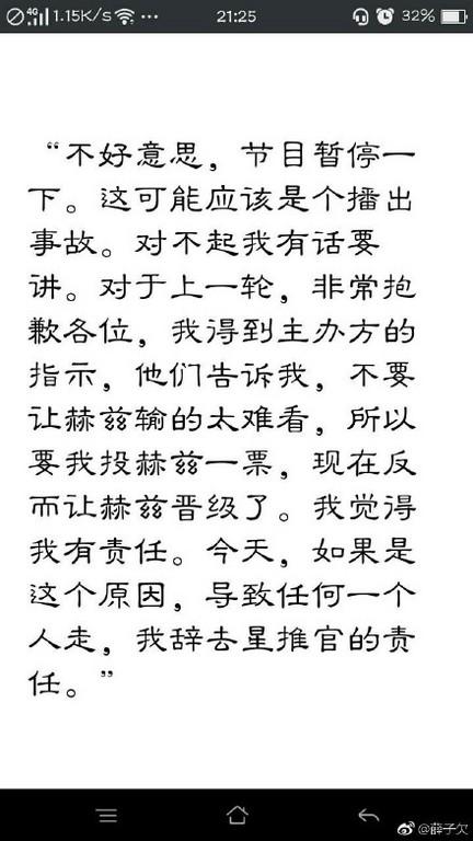 网友记录薛之谦怒吼发言