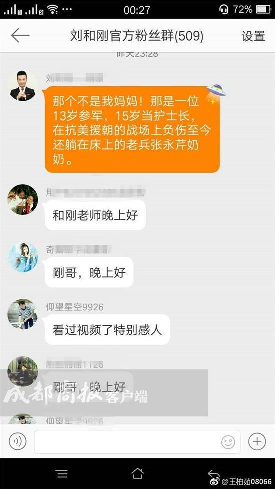 刘和刚否认该老人是马玉涛