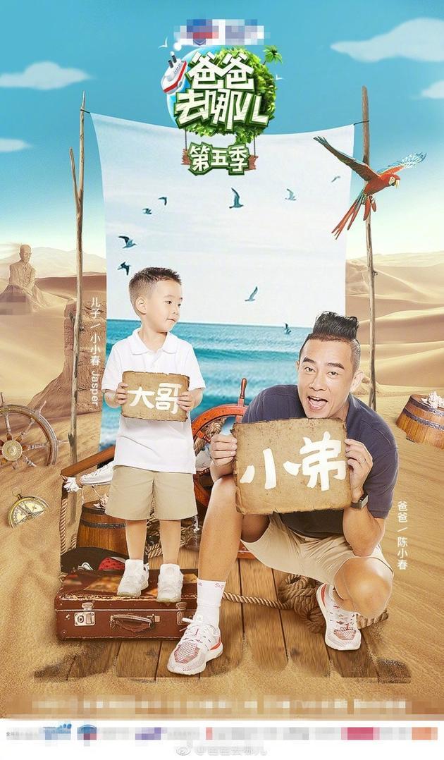 陈小春带儿子上《爸爸5》 应采儿:你们开心就好