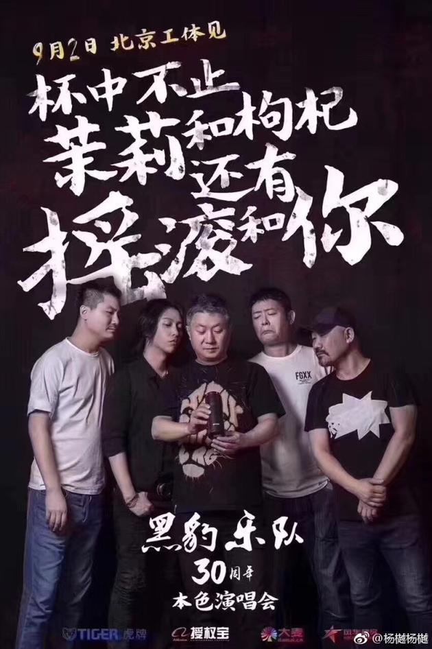 黑豹乐队鼓手赵明义持保温杯引热议 调侃泡的枸杞