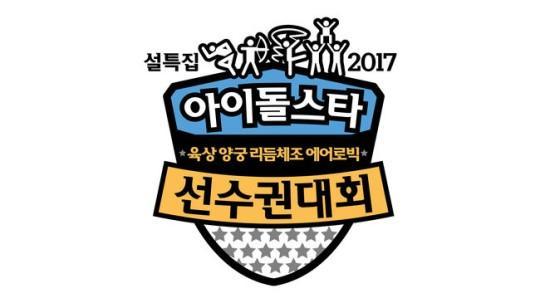 MBC《偶像运动会》照常录制 计划外部补充人力