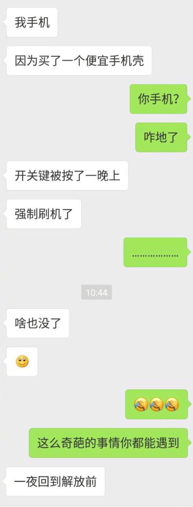 杨幂与工作人员聊天记录