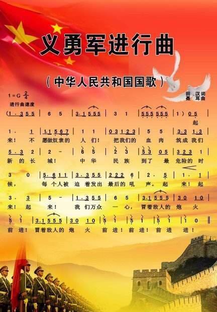 国歌法诞生10月1日施行 对奏唱场合礼仪作出规定