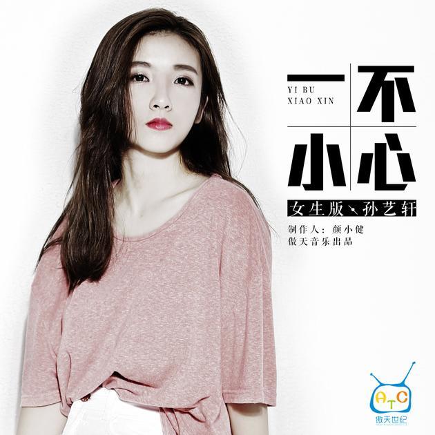 孙艺轩《一不小心》单曲封面