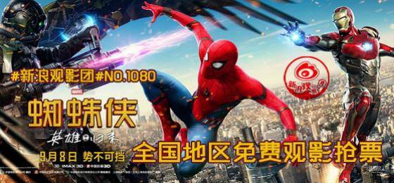 新浪观影团《蜘蛛侠:英雄归来》3D全国抢票
