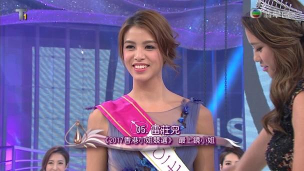 雷庄𠒇成2017港姐冠军