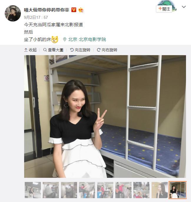 网红留言:坐了王俊凯的床。