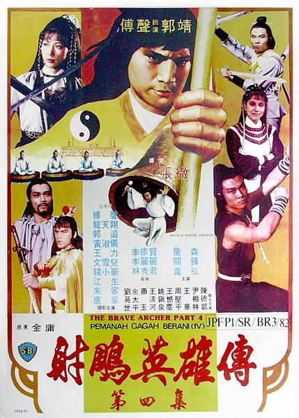 1982年版《神雕侠侣》由张彻执导