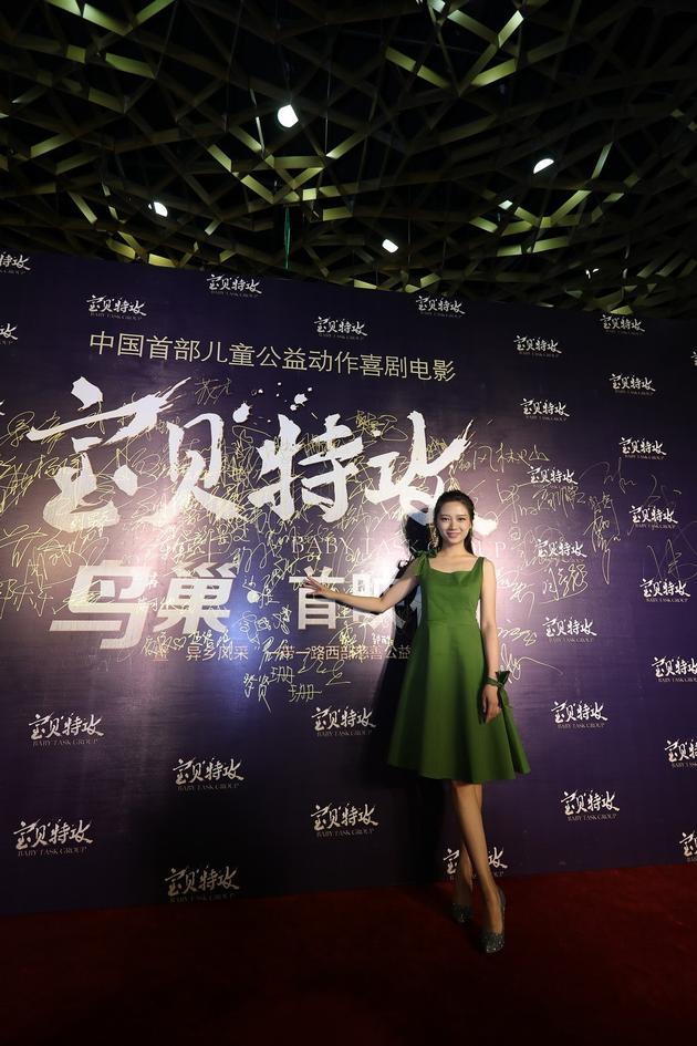 郑景文助阵公益片《宝贝特攻》 墨绿裙装显灵动