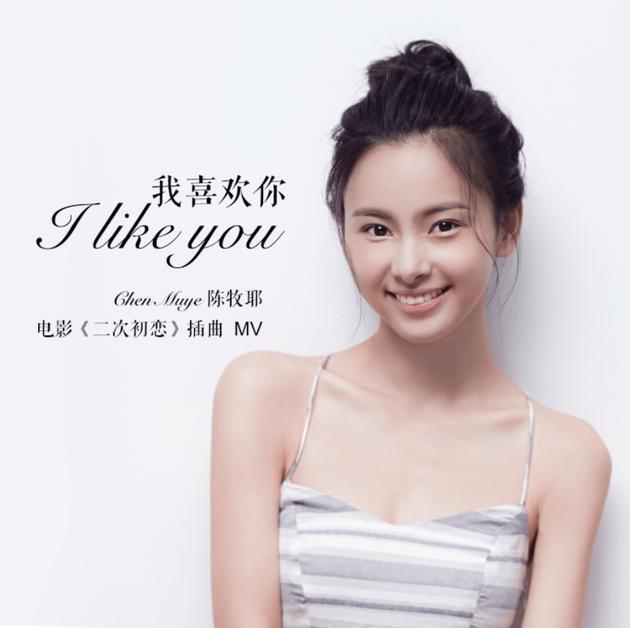 陈牧耶-《我喜欢你》封面