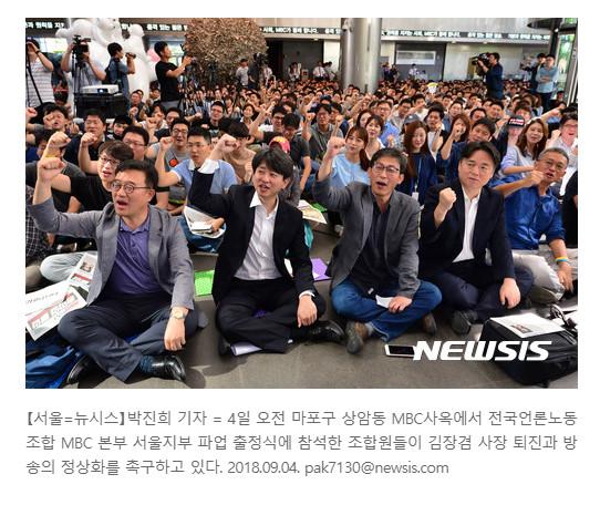 黑夜来临!韩KBS及MBC逾3500名员工将大规模罢工