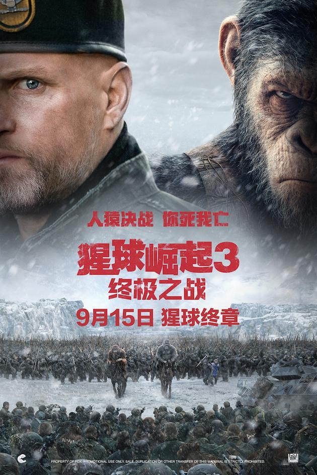 《猩球崛起3:终极之战》 定档海报