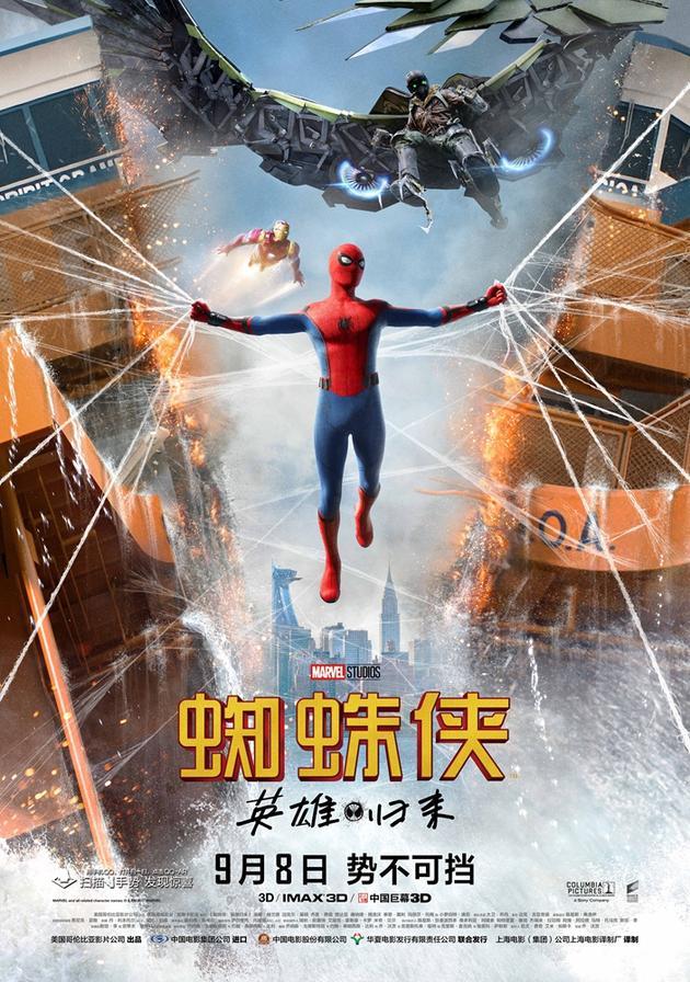 电影《蜘蛛侠:英雄归来》终极海报