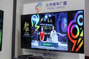 北京青年广播亮相北京国际广播电影电视展览会
