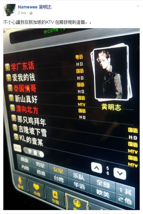 """黄明志KTV点自己的歌 歌单封面照是""""金泰亨"""""""