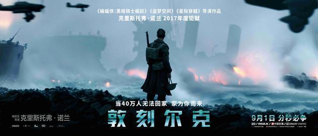 《敦刻尔克》中文海报