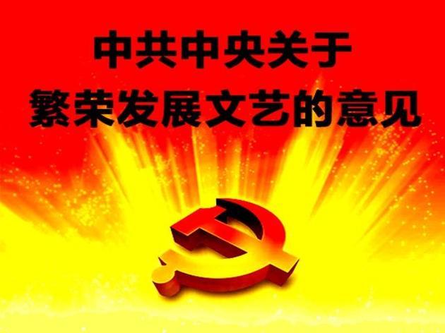 《中共中央关于繁荣发展社会主义文艺的意见》