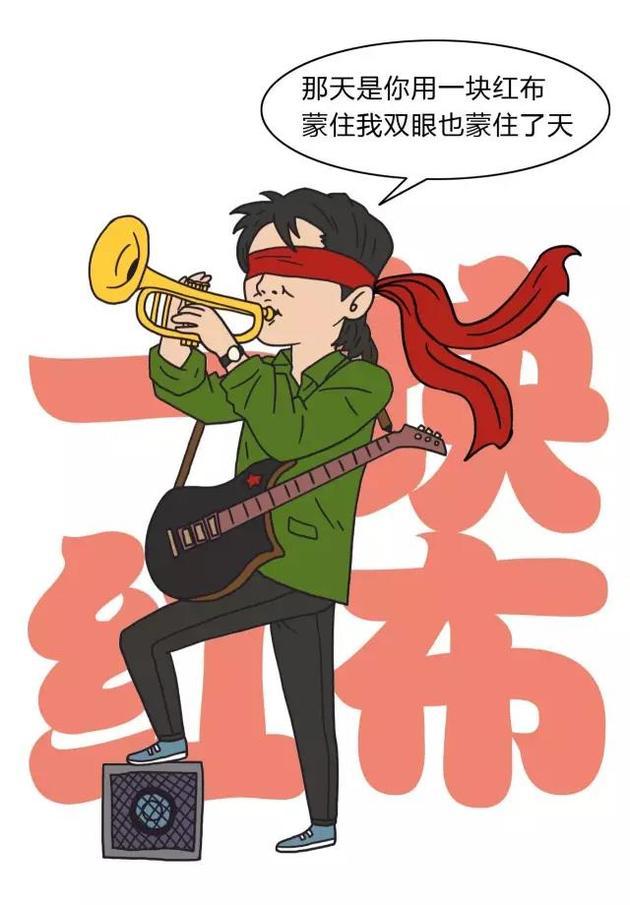 中国摇滚30年:从一块红布到保温杯 隔着多少枸杞