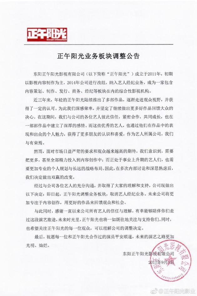 正午阳光取消艺人经纪业务 旗下艺人有靳东王凯等