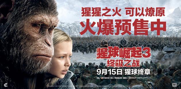 《猩球崛起3》预售海报 横版