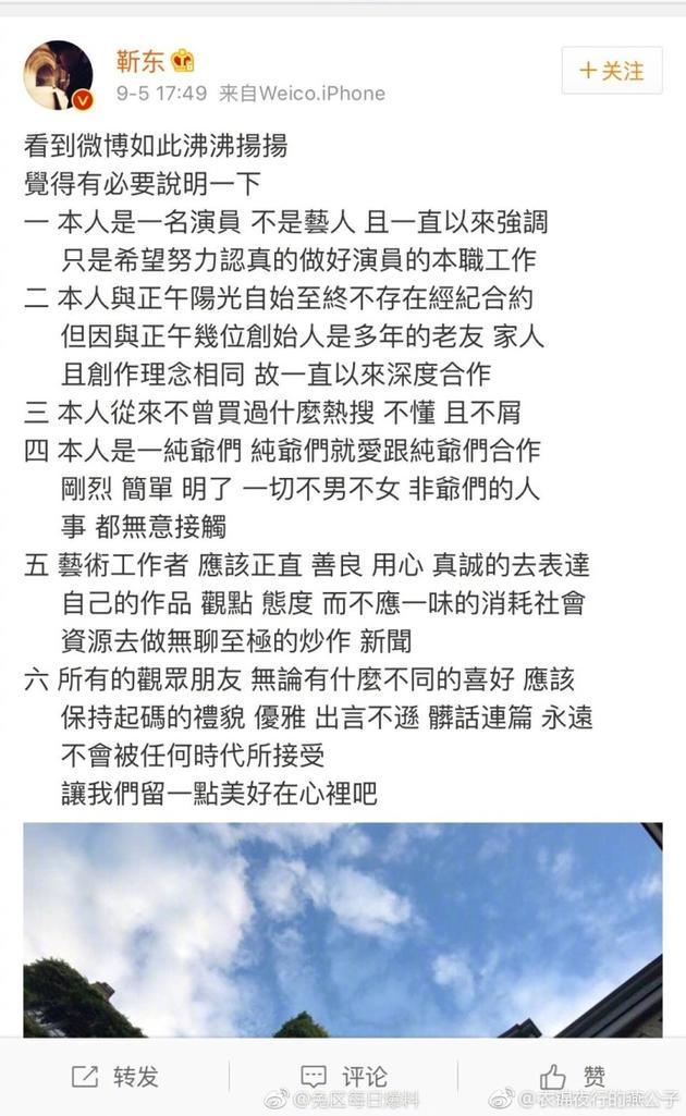 diss靳东燕公子被拉黑 自侃:失去了进步的机会