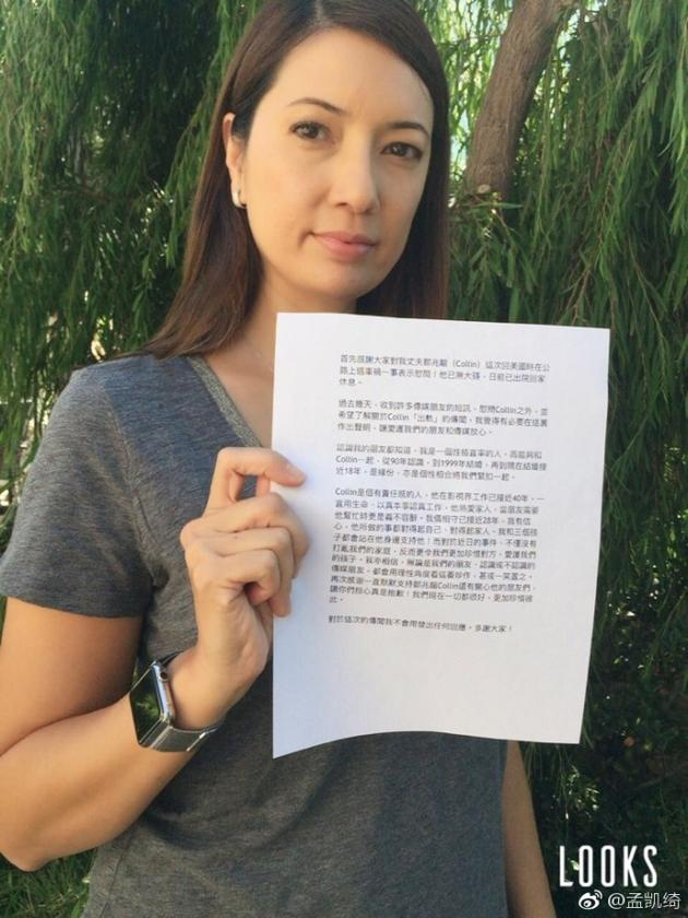 """邹兆龙老婆发声明回应""""出轨门"""":更加珍惜彼此"""