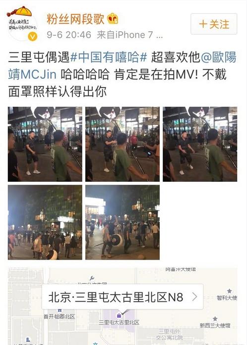网友三里屯偶遇欧阳靖 疑为《英伦对决》唱宣传曲