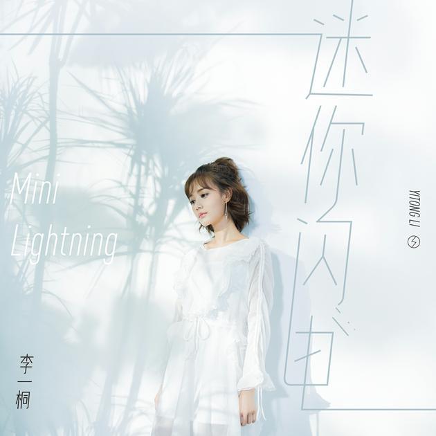 李一桐《迷你闪电》单曲封面图