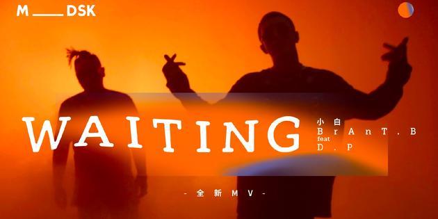 红花会BrAnT.B小白与DP新曲《waiting》MV首