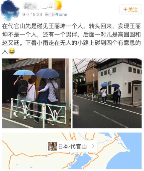 网曝林更新王丽坤同游日本 赵又廷高圆圆夫妇同行