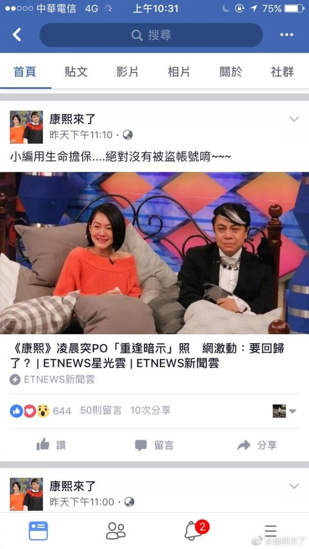《康熙来了》官博宣布重播?幕后曝早就被盗号
