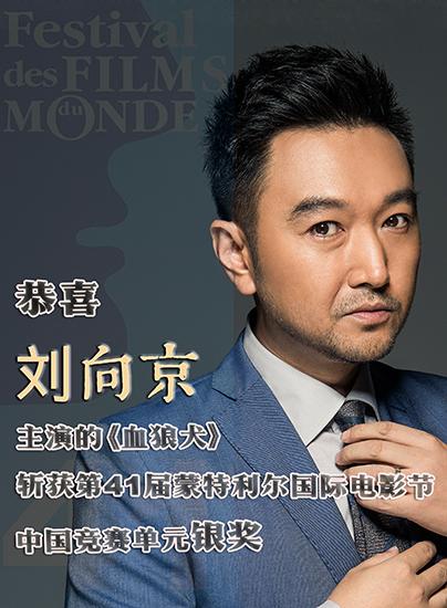 蒙特利尔银奖《血狼犬》 刘向京硬汉情誉满国际