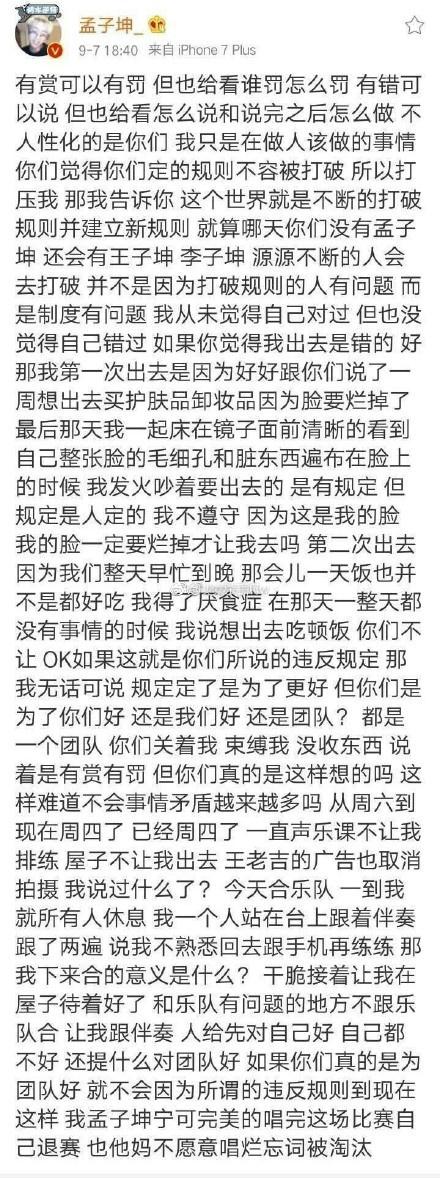 7日傍晚,孟子坤发微博控诉《明日之子》无端不让练歌,限制人身自由不