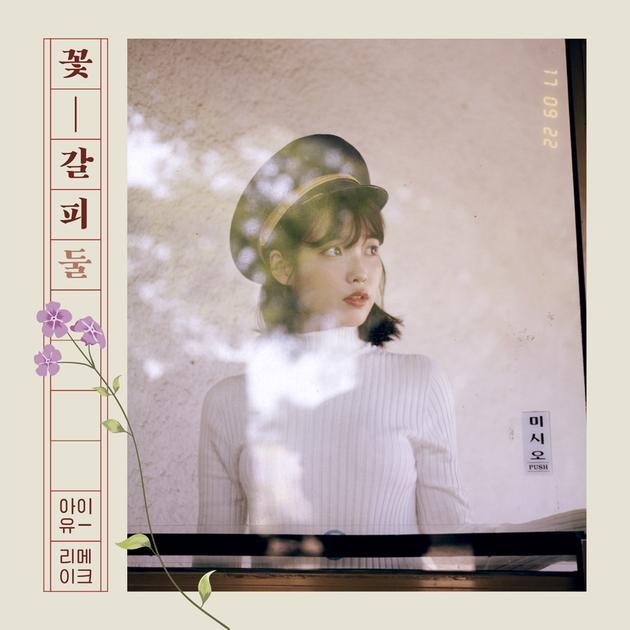 IU确定22日发表新翻唱专辑 封面照展感性魅力