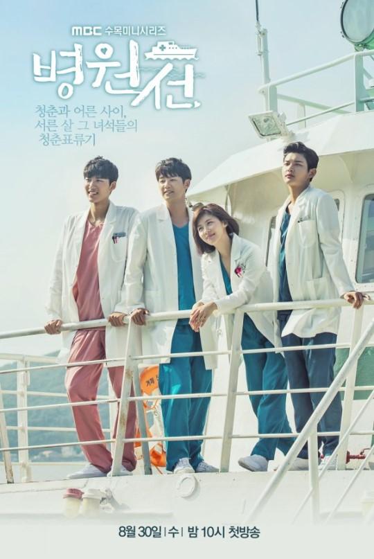 MBC《医疗船》收视率创新高 蝉联水木剧冠军