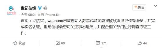 WePhone创始人自杀称被前妻逼死 世纪佳缘回应