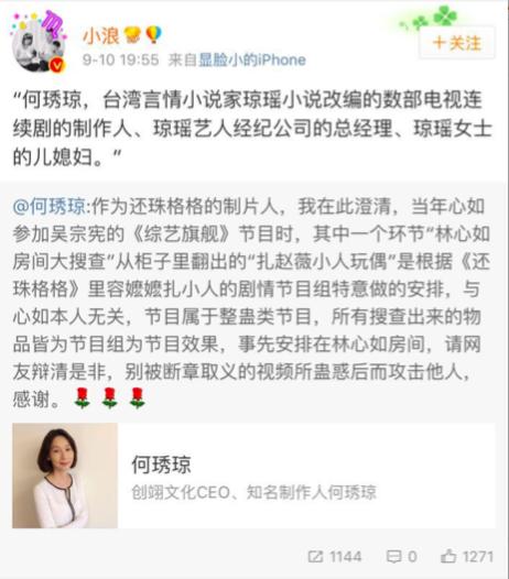 制作人澄清林心如柜子翻出赵薇扎小人:节目设计